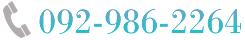 なかよし歯科クリニック電話番号 092-986-2264